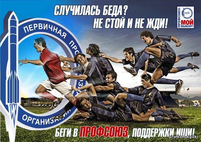 Плакаты профсоюза 97